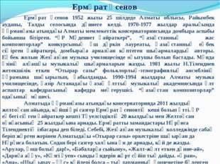 Ермұрат Үсенов Ермұрат Үсенов 1952 жылы 25 шілдеде Алматы облысы, Райымбек а
