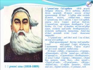 Құрманғазы (1818-1889) Құрманғазы Сағырбаев 1818 жылы Атырау облысы, Теңіз ау
