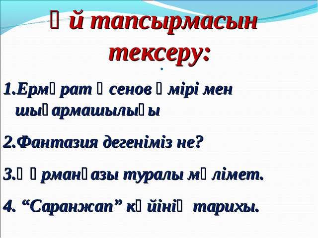 . Үй тапсырмасын тексеру: 1.Ермұрат Үсенов өмірі мен шығармашылығы 2.Фантази...