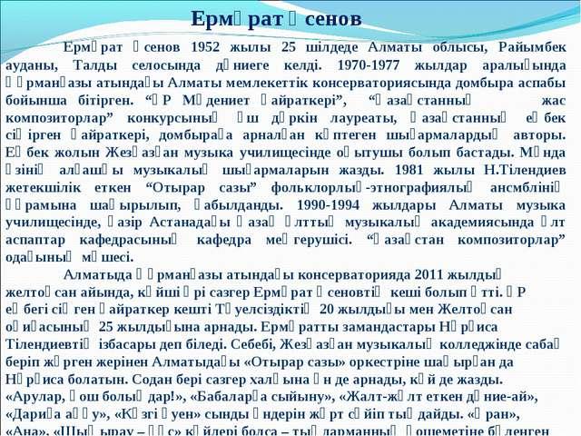 Ермұрат Үсенов Ермұрат Үсенов 1952 жылы 25 шілдеде Алматы облысы, Райымбек а...