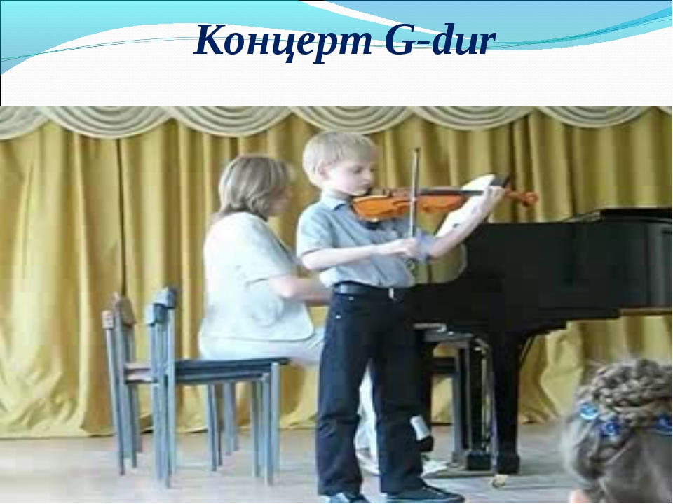Концерт G-dur