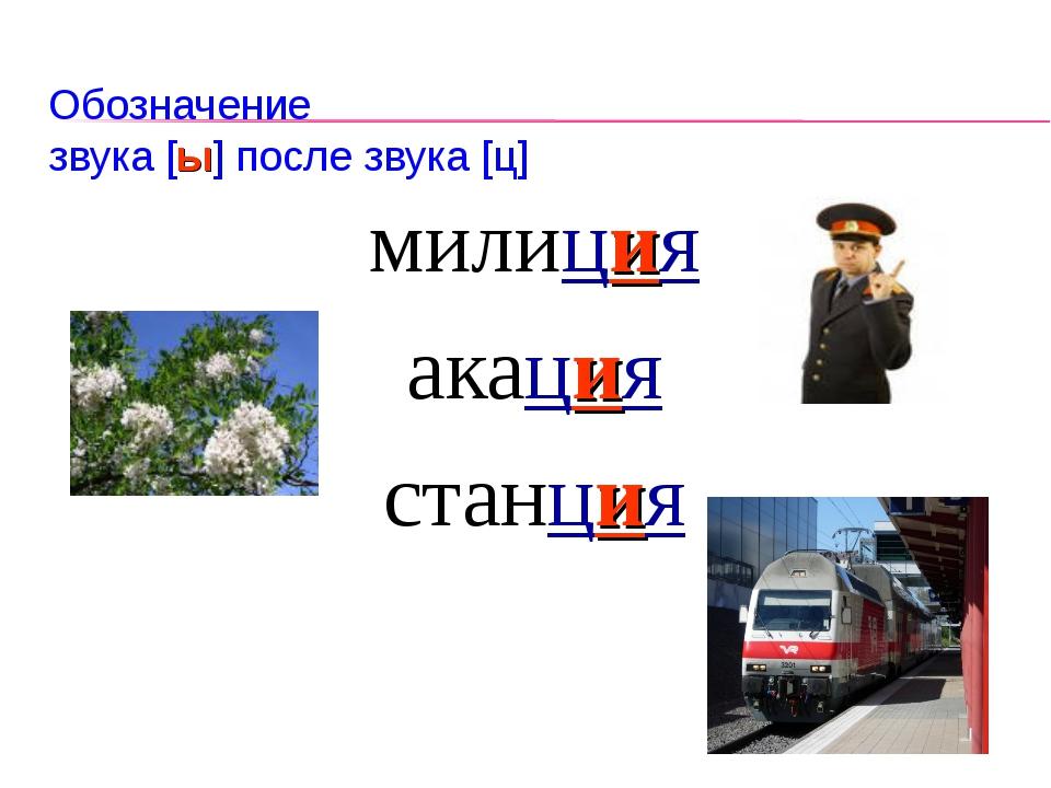 * Обозначение звука [ы] после звука [ц] милиция акация станция