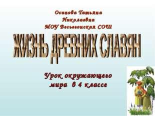 Урок окружающего мира в 4 классе Осипова Татьяна Николаевна МОУ Весьегонская