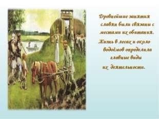 Древнейшие занятия славян были связаны с местами их обитания. Жизнь в лесах и