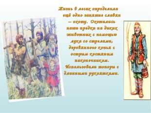 Жизнь в лесах определила ещё одно занятие славян – охоту. Охотились наши пре
