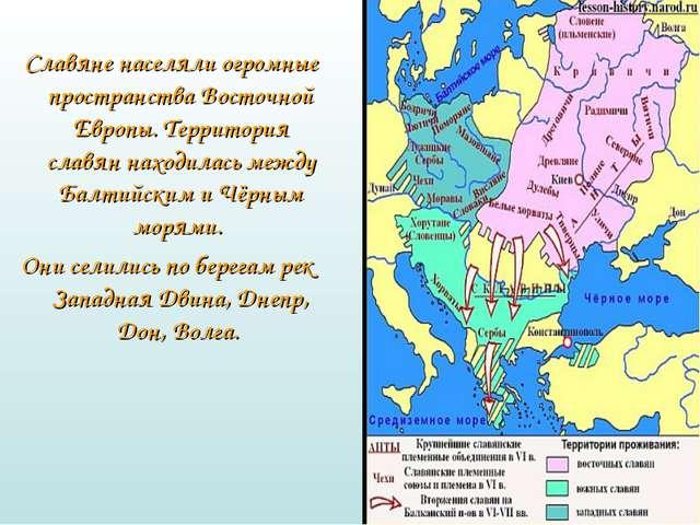 Славяне населяли огромные пространства Восточной Европы. Территория славян н...