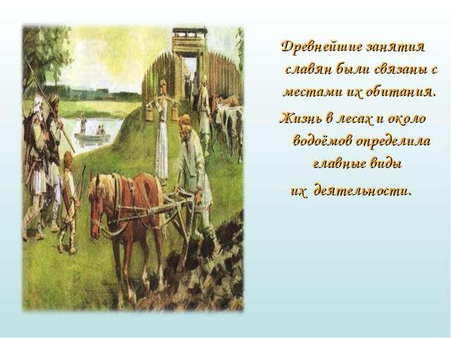 Древнейшие занятия славян были связаны с местами их обитания. Жизнь в лесах и...