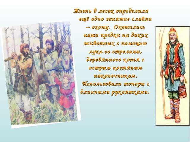 Жизнь в лесах определила ещё одно занятие славян – охоту. Охотились наши пре...