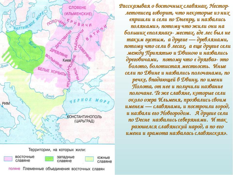 Рассказывая о восточных славянах, Нестор-летописец говорит, что некоторые и...