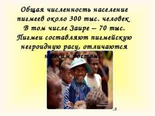 Общая численность население пигмеев около 300 тыс. человек В том числе Заире