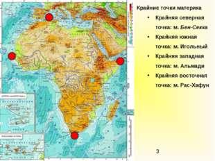 Крайние точки материка Крайняя северная точка: м. Бен-Секка Крайняя южная точ