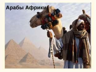 Арабы Африки