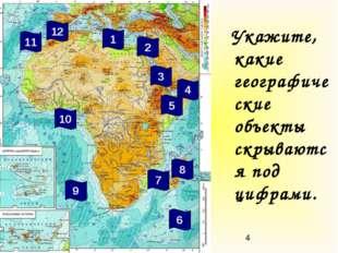 Укажите, какие географические объекты скрываются под цифрами. 9 2 3 4 6 7 8
