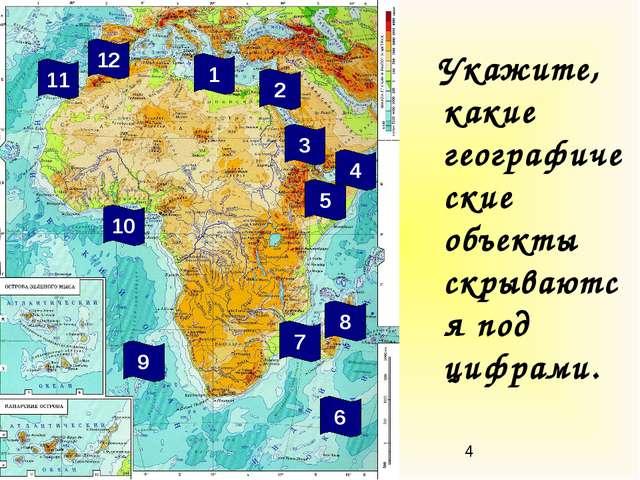 Укажите, какие географические объекты скрываются под цифрами. 9 2 3 4 6 7 8...