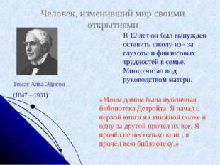 Томас Алва Эдисон (1847 – 1931) «Моим домом была публичная библиотека Детройт