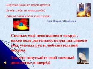 Царство науки не знает предела- Всюду следы её вечных побед Разума слово и де