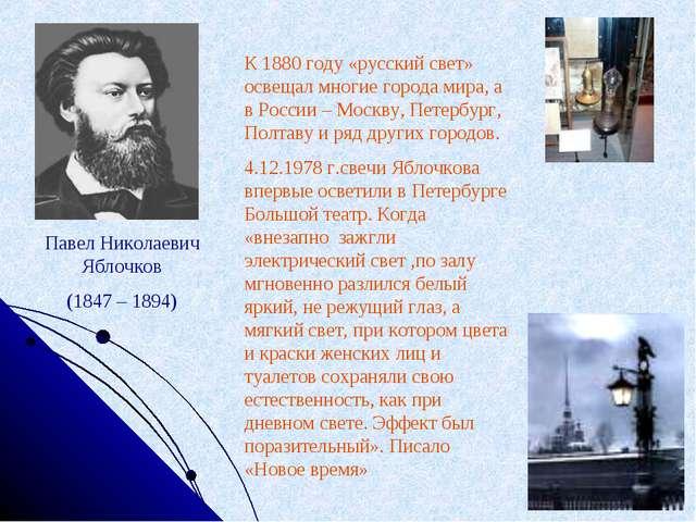 Павел Николаевич Яблочков (1847 – 1894) К 1880 году «русский свет» освещал мн...