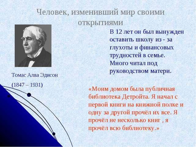 Томас Алва Эдисон (1847 – 1931) «Моим домом была публичная библиотека Детройт...