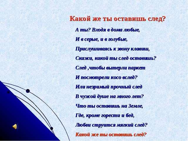 А ты? Входя в дома любые, И в серые, и в голубые, Прислушиваясь к звону клави...