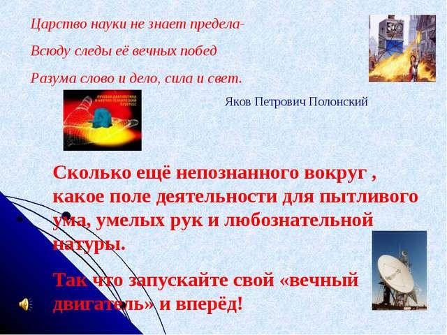 Царство науки не знает предела- Всюду следы её вечных побед Разума слово и де...