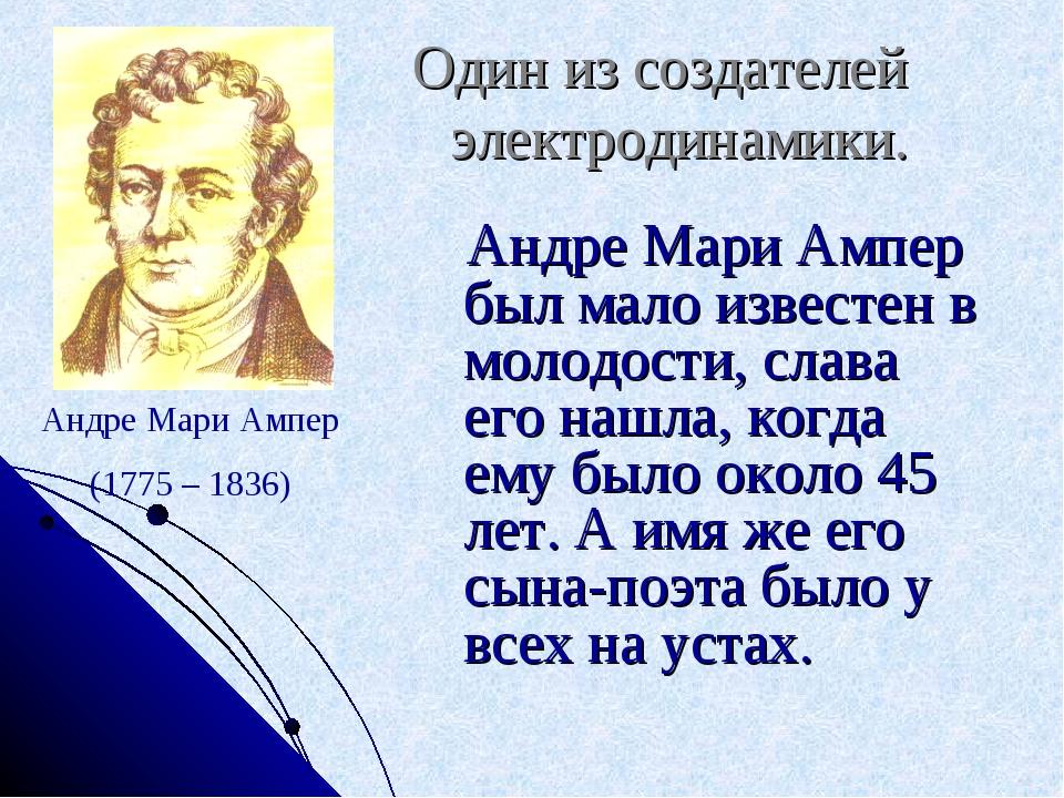 Один из создателей электродинамики. Андре Мари Ампер был мало известен в мол...