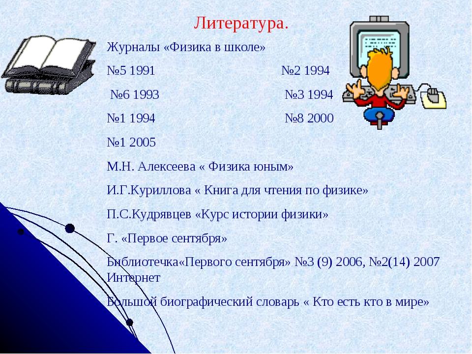 Литература. Журналы «Физика в школе» №5 1991 №2 1994 №6 1993 №3 1994 №1 1994...