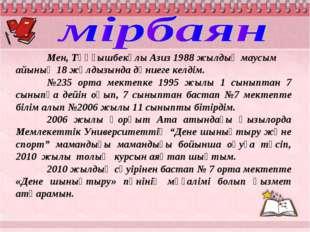 Мен, Тұңғышбекұлы Азиз 1988 жылдың маусым айының 18 жұлдызында дүниеге келді
