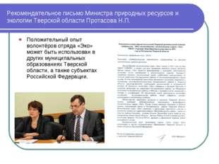 Рекомендательное письмо Министра природных ресурсов и экологии Тверской облас