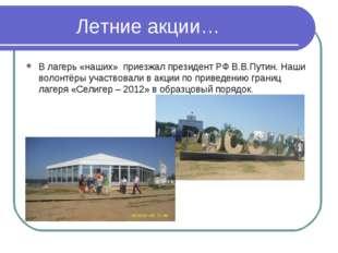 Летние акции… В лагерь «наших» приезжал президент РФ В.В.Путин. Наши волонтё