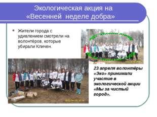 Экологическая акция на «Весенней неделе добра» Жители города с удивлением см
