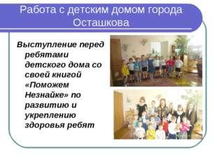 Работа с детским домом города Осташкова Выступление перед ребятами детского д