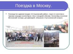 Поездка в Москву. Руководство администрации «Осташковский район», отдел по э