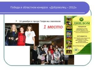 Победа в областном конкурсе «Доброволец – 2012» 10 декабря в городе Твери мы