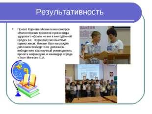 Результативность Проект Корнева Михаила на конкурсе «Волонтёрских проектов пр