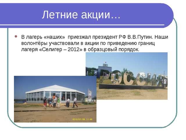 Летние акции… В лагерь «наших» приезжал президент РФ В.В.Путин. Наши волонтё...