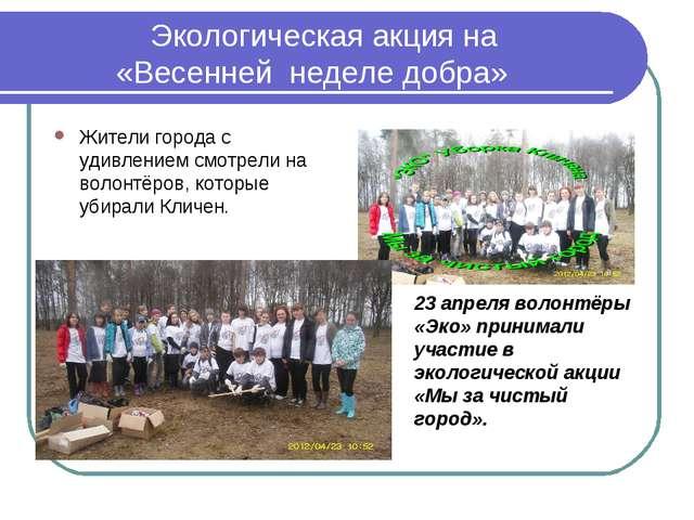 Экологическая акция на «Весенней неделе добра» Жители города с удивлением см...