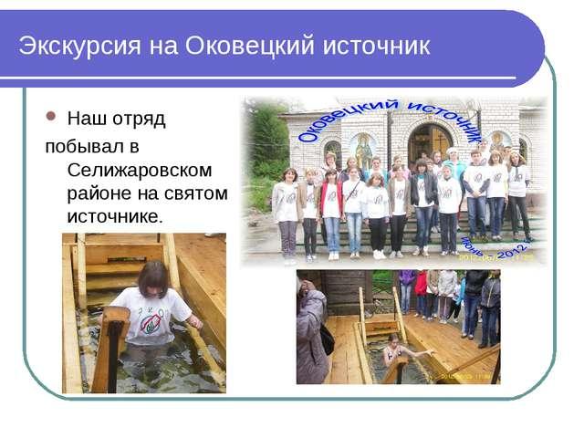 Экскурсия на Оковецкий источник Наш отряд побывал в Селижаровском районе на с...