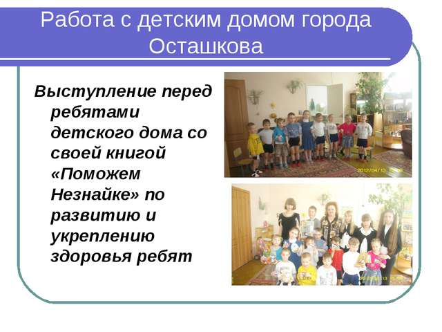 Работа с детским домом города Осташкова Выступление перед ребятами детского д...