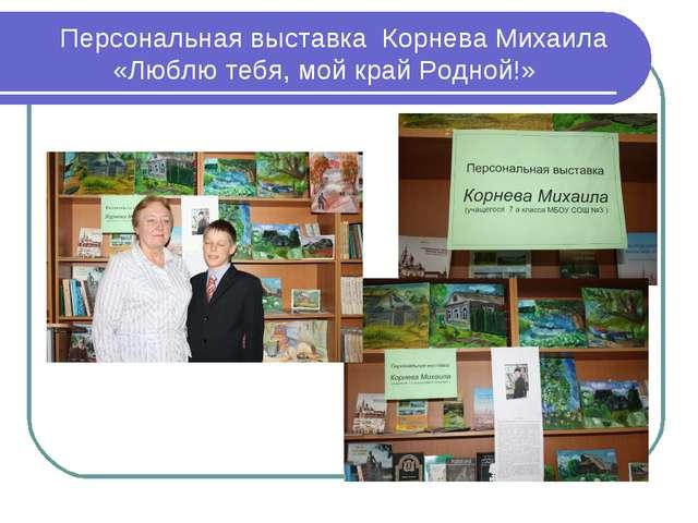 Персональная выставка Корнева Михаила «Люблю тебя, мой край Родной!»