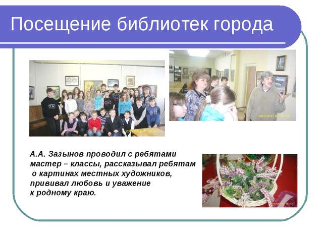 Посещение библиотек города А.А. Зазынов проводил с ребятами мастер – классы,...