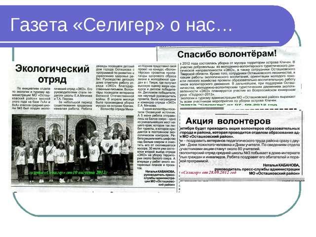 Газета «Селигер» о нас…