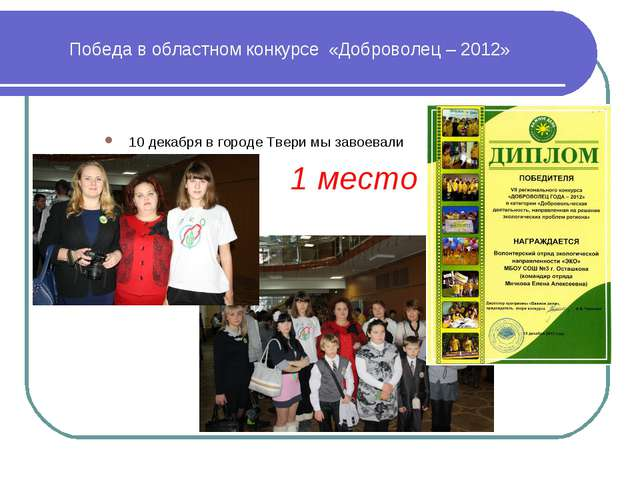 Победа в областном конкурсе «Доброволец – 2012» 10 декабря в городе Твери мы...