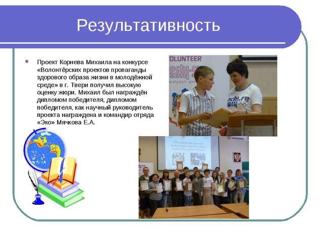 Результативность Проект Корнева Михаила на конкурсе «Волонтёрских проектов пр...