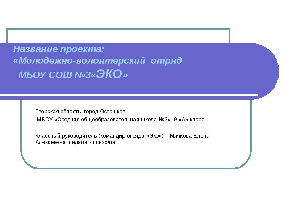 Название проекта: «Молодежно-волонтерский отряд МБОУ СОШ №3«ЭКО»  Тверская...