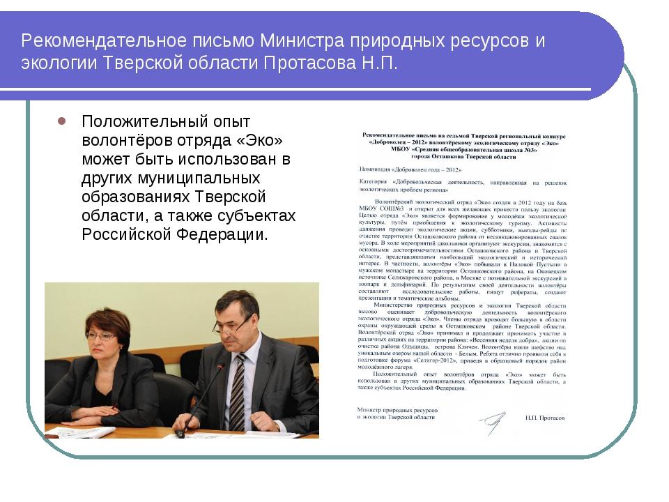 Рекомендательное письмо Министра природных ресурсов и экологии Тверской облас...