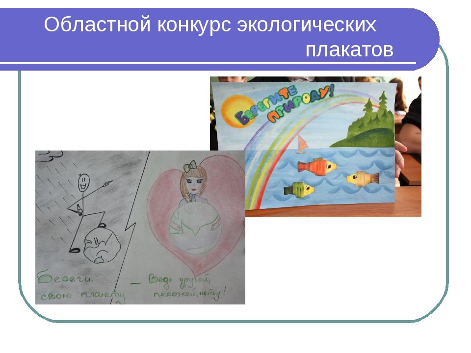 Областной конкурс экологических плакатов
