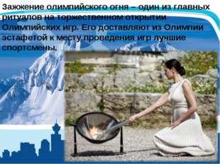 Зажжение олимпийского огня – один из главных ритуалов на торжественном открыт