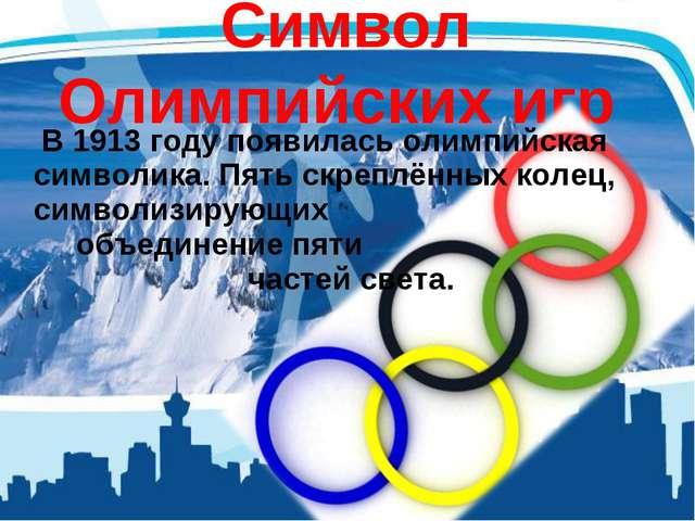 Символ Олимпийских игр В 1913 году появилась олимпийская символика. Пять скре...