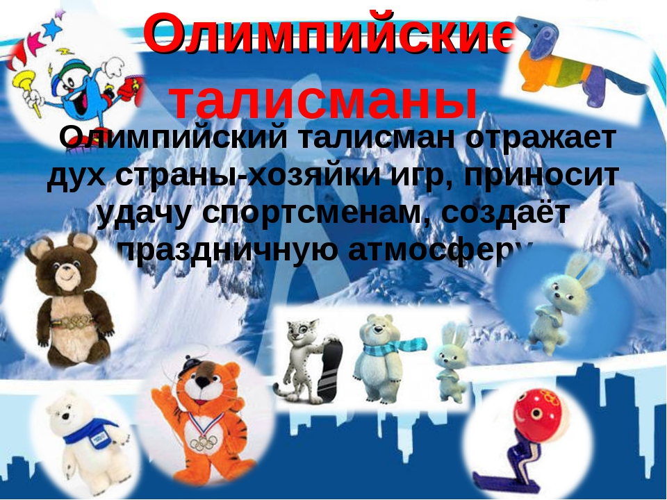 Олимпийские талисманы Олимпийский талисман отражает дух страны-хозяйки игр, п...