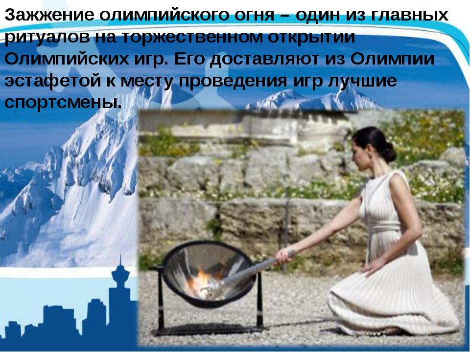 Зажжение олимпийского огня – один из главных ритуалов на торжественном открыт...
